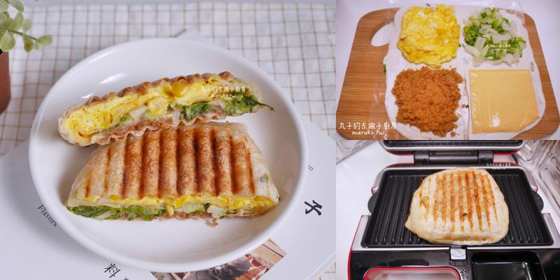 【鬆餅機食譜】摺疊蔥抓餅/把餡料包起來這樣吃酥脆又乾爽/帕里尼烤盤做法