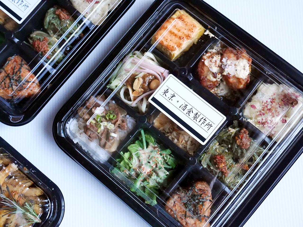 【台北】東京酒食製作所 居酒屋九宮格便當 半價只要165元 國父紀念館站美食 @Maruko與美食有個約會