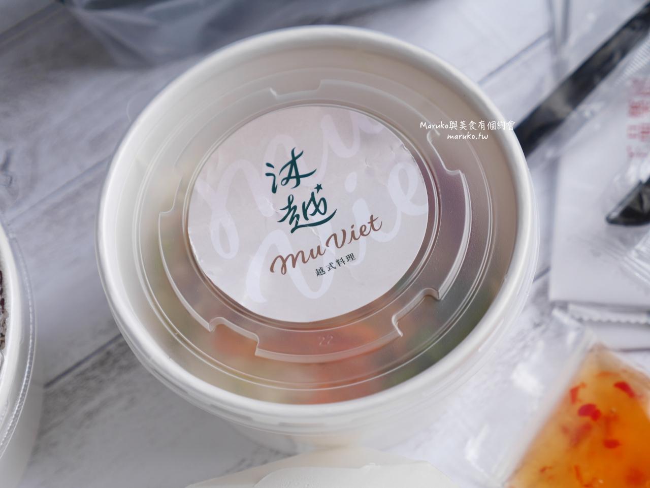 掰掰了!最美的越式料理餐廳 王品沐越品牌即將結束? @Maruko與美食有個約會
