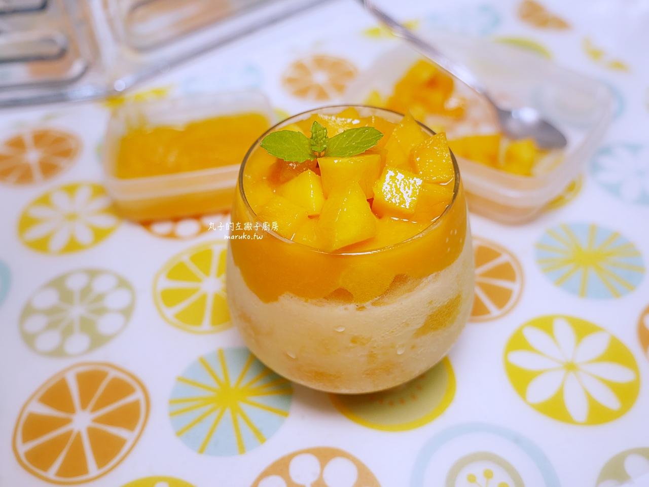 【食譜】芒果爽 自製百分百芒果果泥清涼飲品 澳洲 cooksclub水果冰淇淋機 @Maruko與美食有個約會