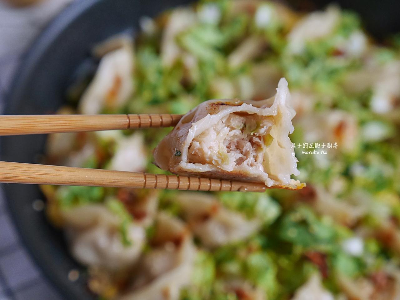 【食譜】雞蛋煎餃 水餃創意吃法加入蔬菜更健康 曾餃子手工水餃專賣店 @Maruko與美食有個約會