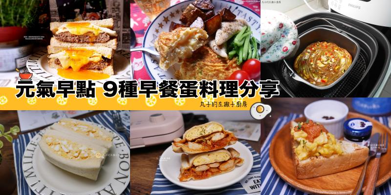 【食譜】9個美味早餐雞蛋料理  在家吃早餐 一週異國早午餐企劃分享