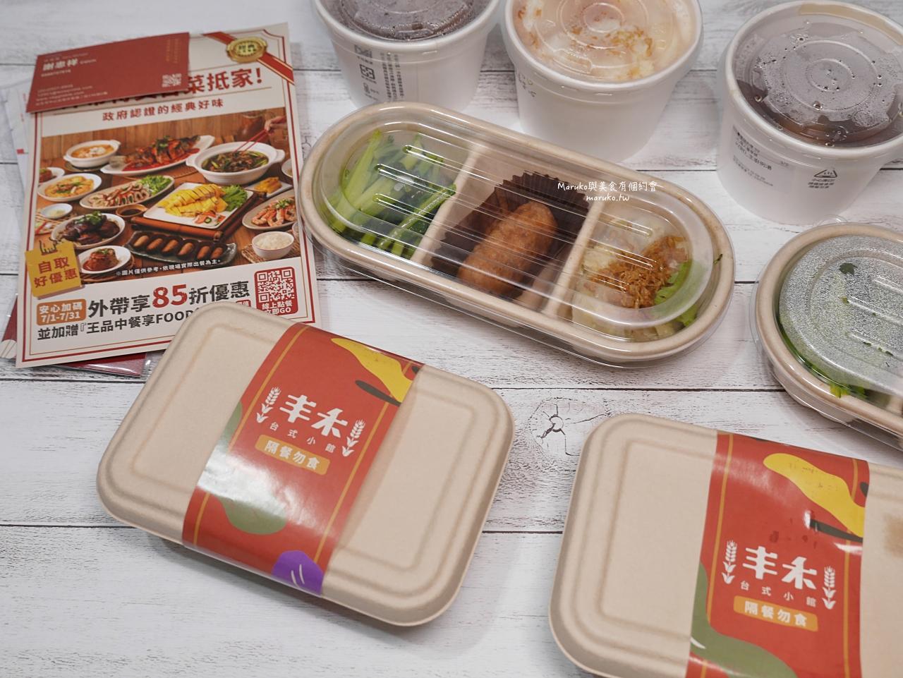 【台北】丰禾台式小館 王品台菜 外帶套餐七樣最低169元 捷運松江南京站美食