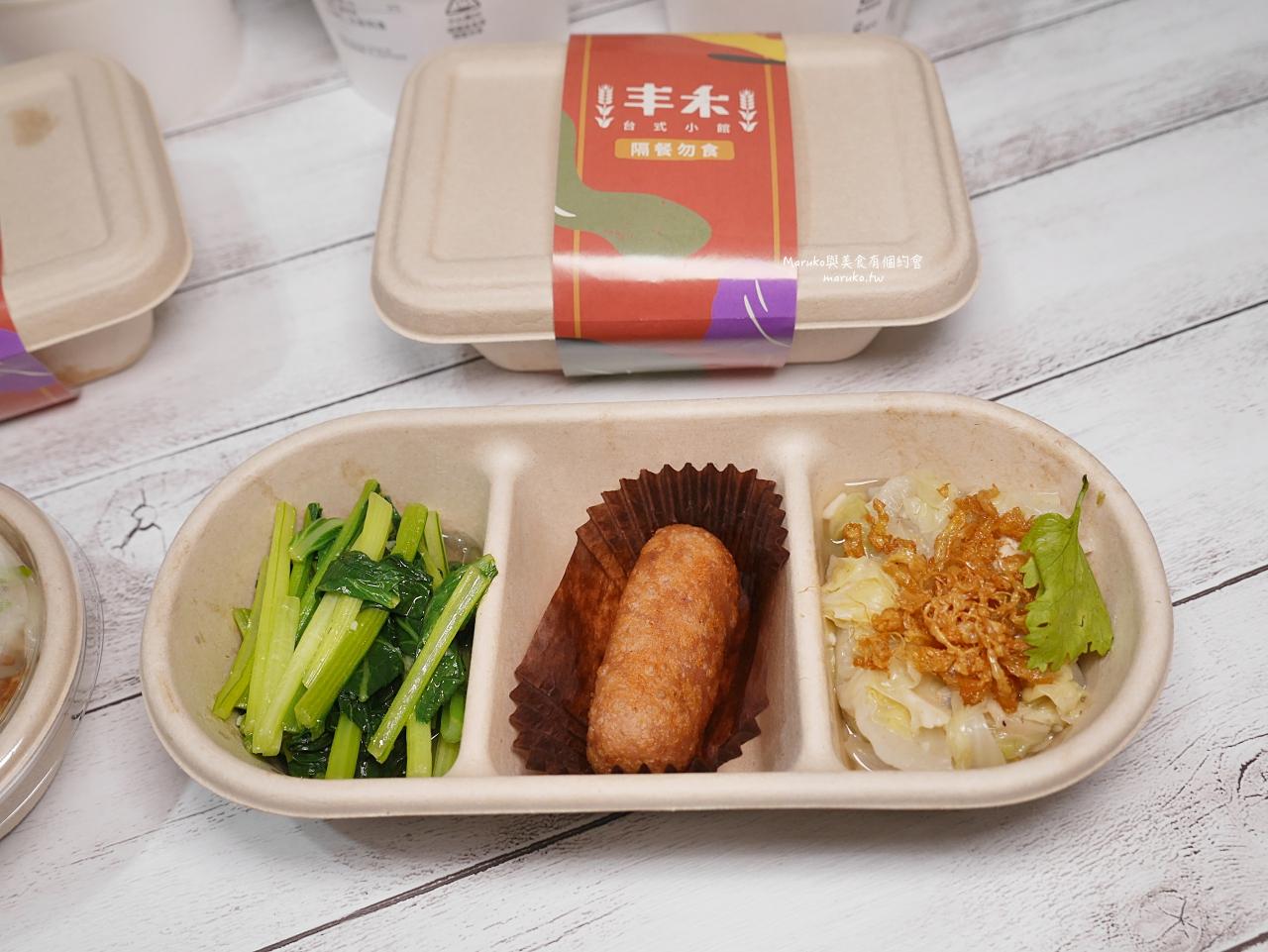 【台北】丰禾台式小館 王品台菜 外帶套餐七樣最低169元 捷運松江南京站美食 @Maruko與美食有個約會