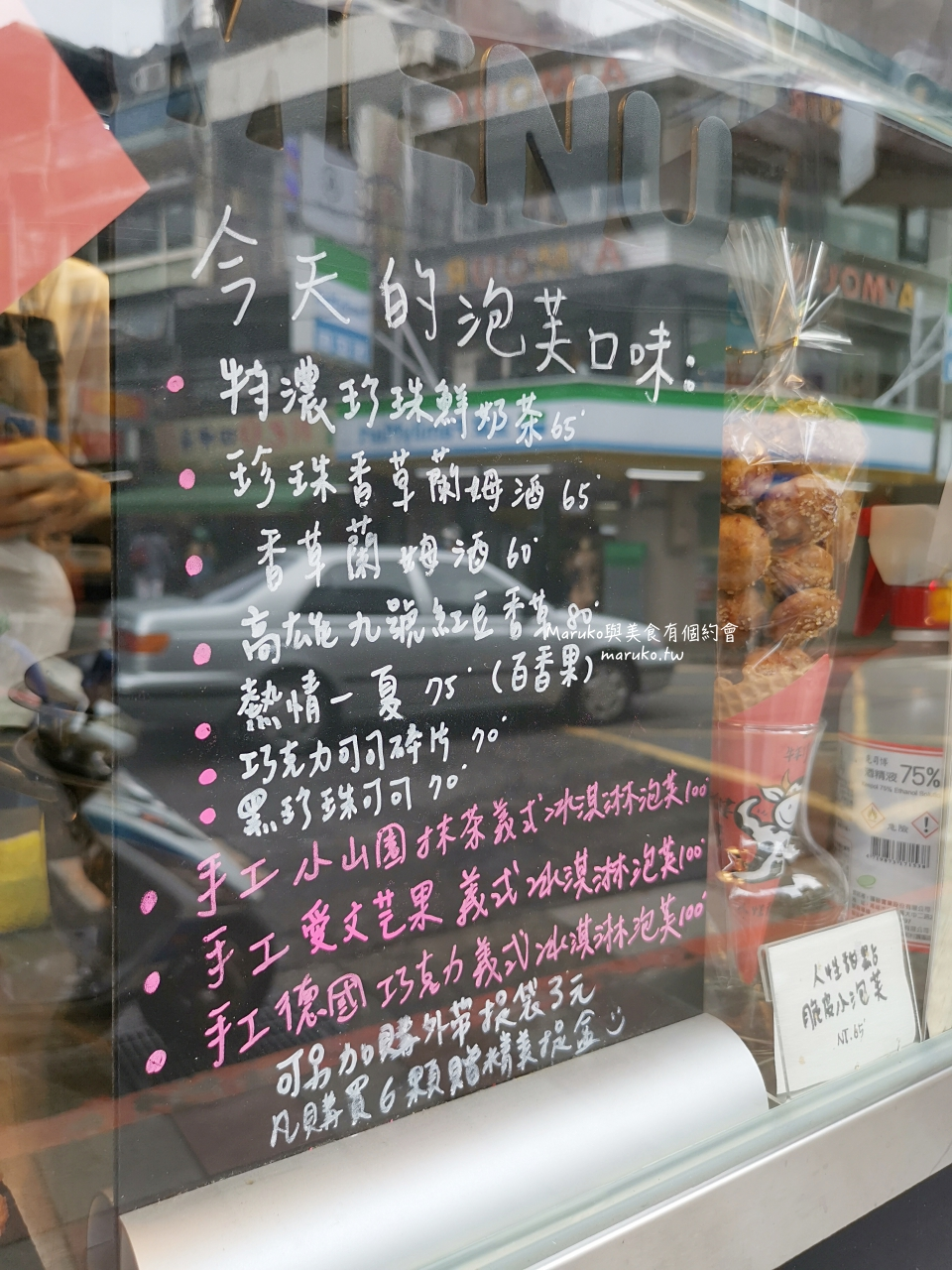 【台北】人性甜點泡芙專賣店 最迷你的泡芙點心店 捷運公館站美食 @Maruko與美食有個約會