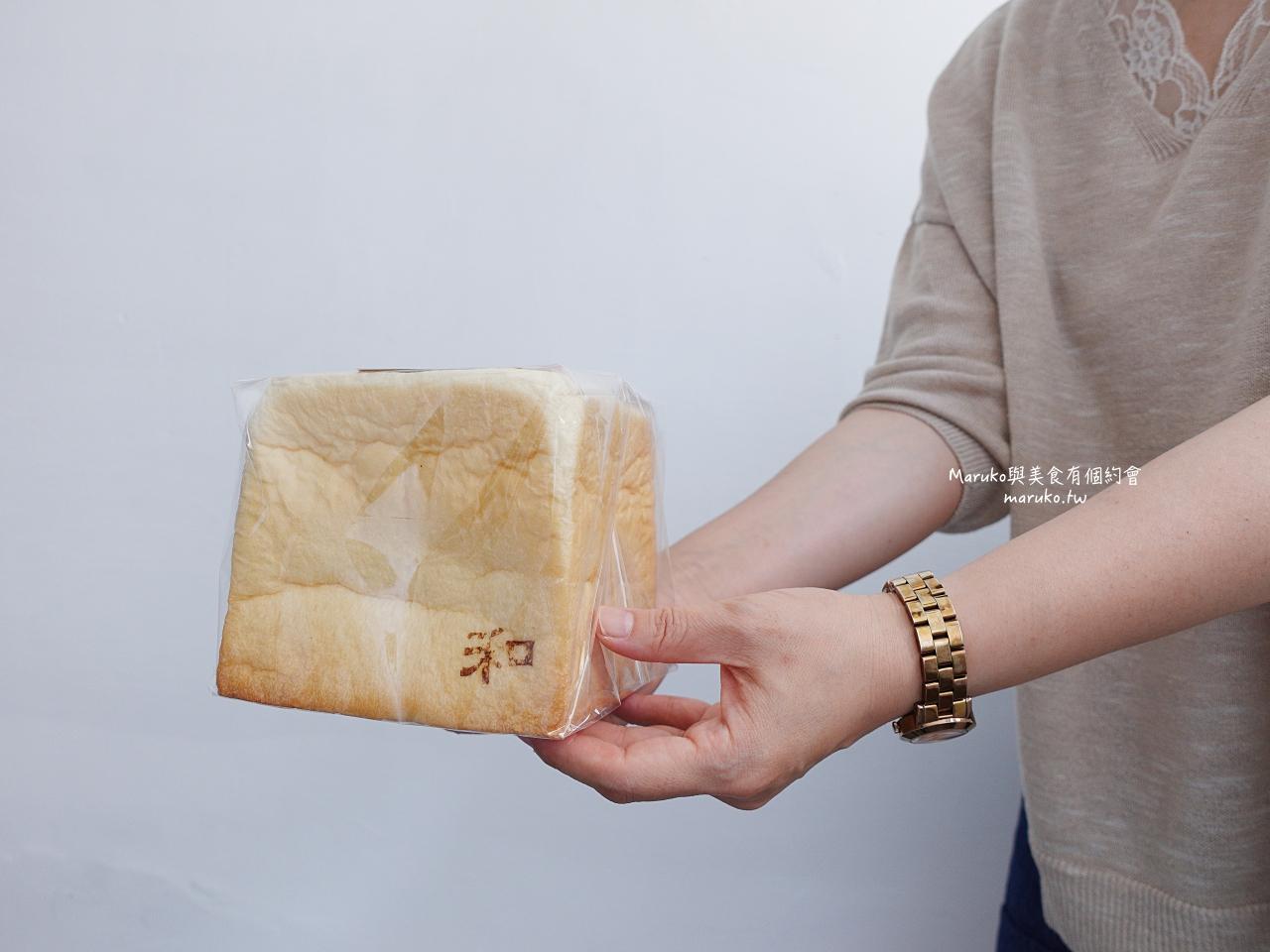 【台北】和土司 第一家最迷你的生吐司 預約制 每日限量出爐  捷運台北小巨蛋站美食 @Maruko與美食有個約會