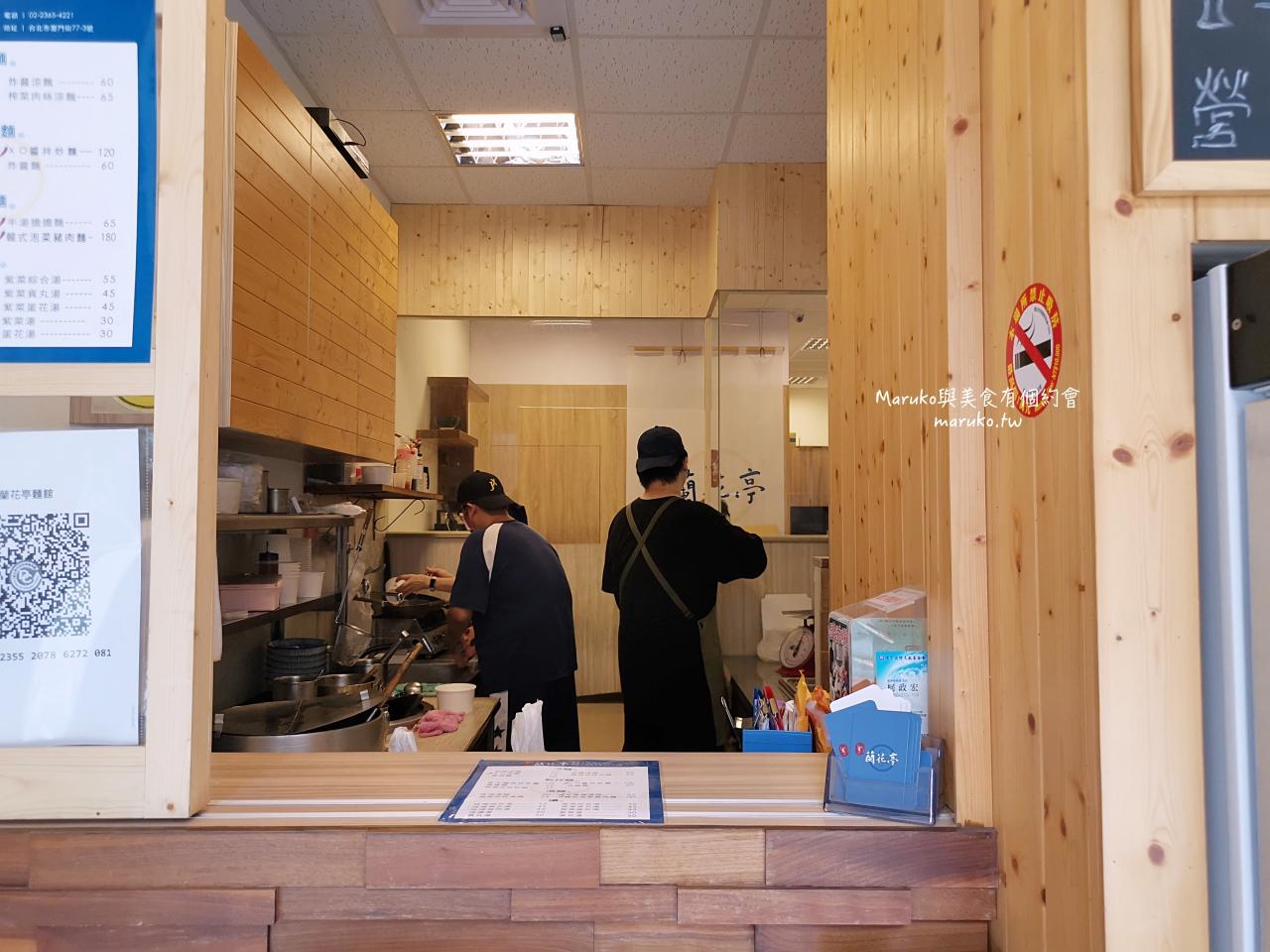 【台北】蘭花亭 五十年老字號川味涼麵 改裝重新出發 捷運古亭站美食 @Maruko與美食有個約會