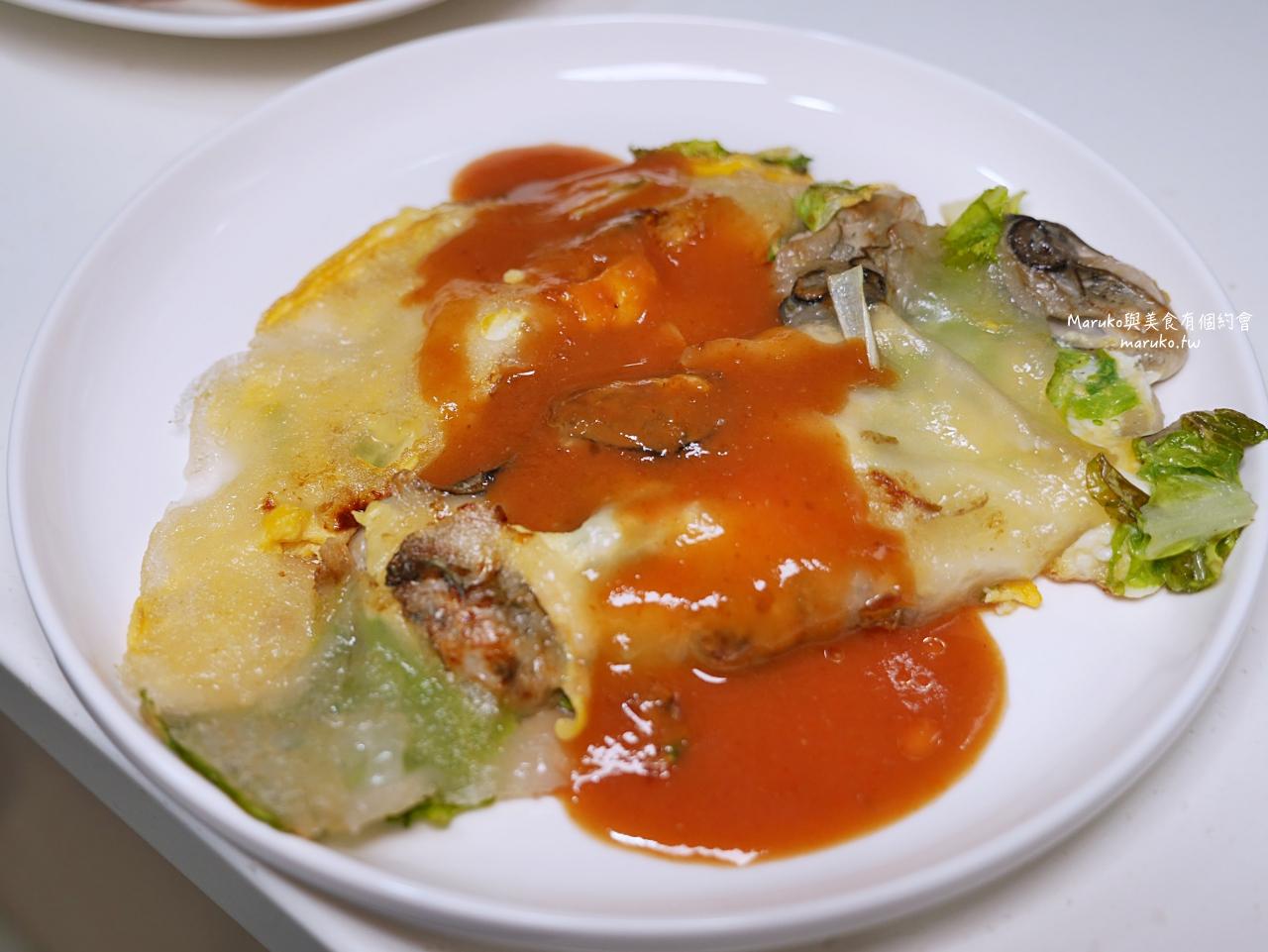 【食譜】蚵仔煎 酥皮蚵仔煎粉 夜市熱門台灣小吃在家做 含醬汁做法 @Maruko與美食有個約會