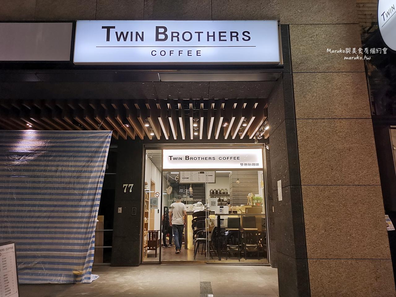【台北】Twin Brothers Coffee 雙胞胎咖啡 招牌手工肉桂捲 限量供應 外帶一樣美味 @Maruko與美食有個約會