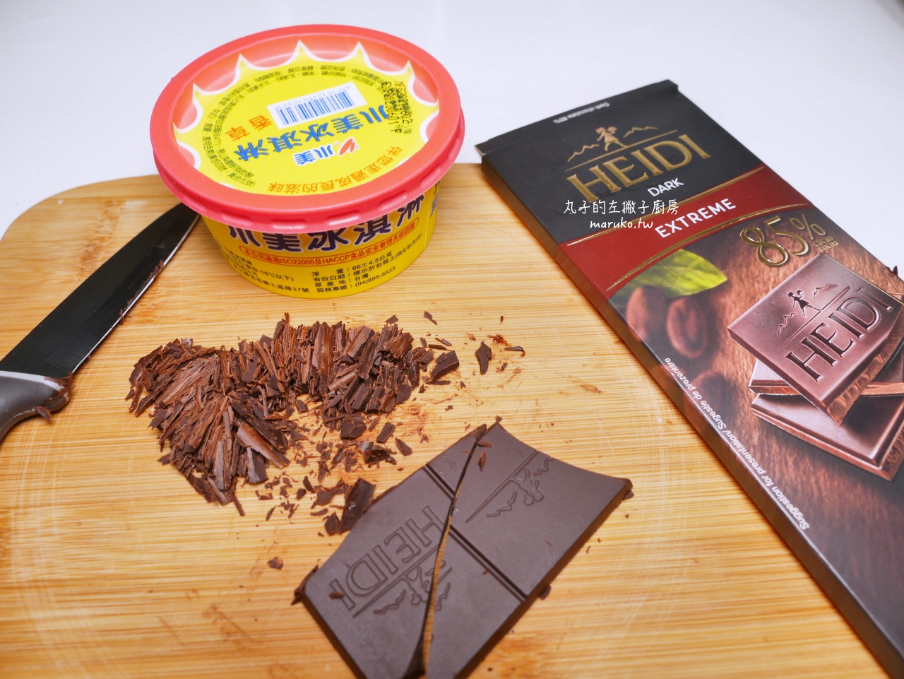 【食譜】黑巧克力脆片冰淇淋 小美冰淇淋 X 瑞士赫蒂 85% 黑巧克力 高級感創意吃法 @Maruko與美食有個約會
