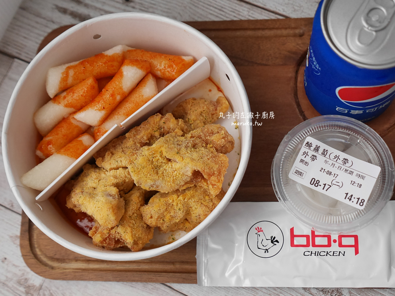 【台北】bb.q chicken 韓國最大炸雞品牌 一個人的炸雞獨享餐 @Maruko與美食有個約會