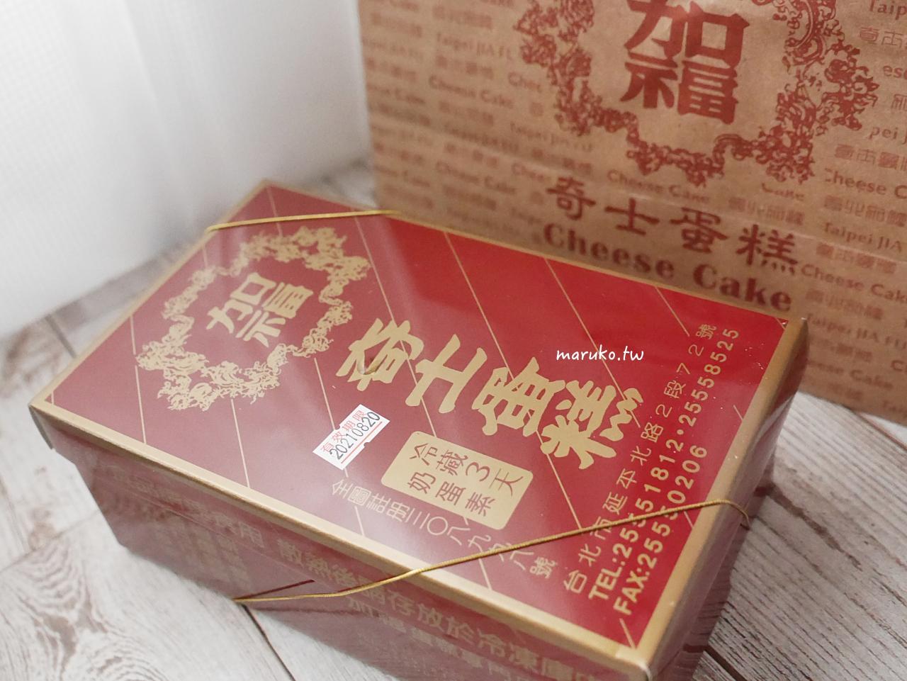 【台北】加福奇士蛋糕專門店 西區超火紅老字號起酥蛋糕 台北伴手禮推薦 @Maruko與美食有個約會