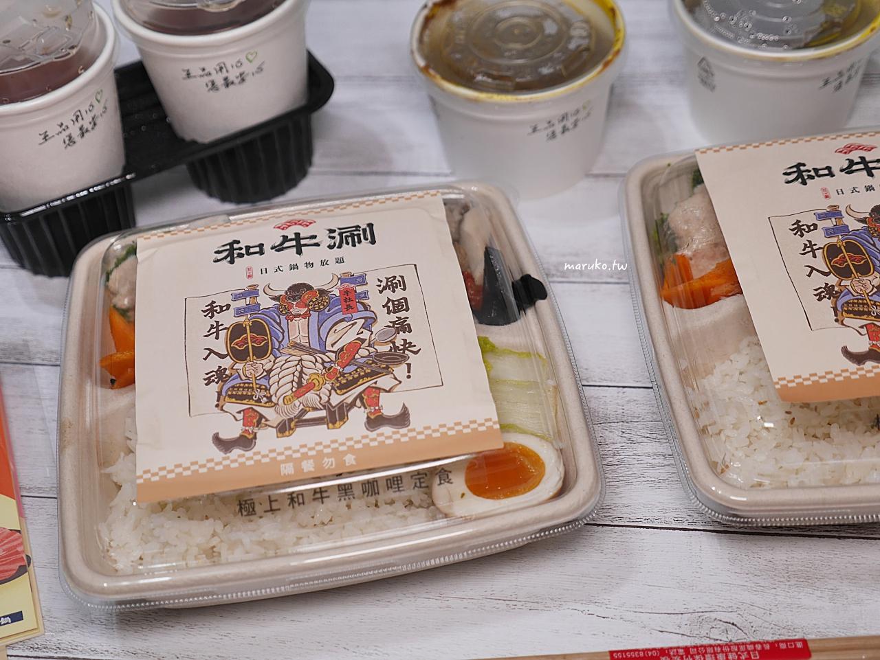 【台北】和牛涮 王品旗下第一家和牛鍋物吃到飽 和牛便當 180元有找