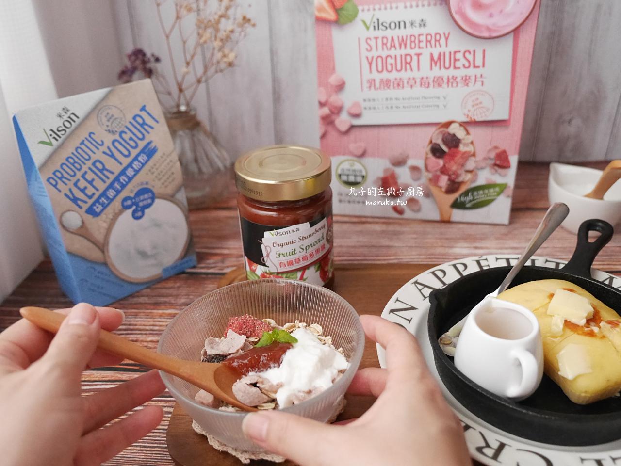【食譜】不需要機器的優格做法 用優格做提拉米蘇 米森有機 @Maruko與美食有個約會