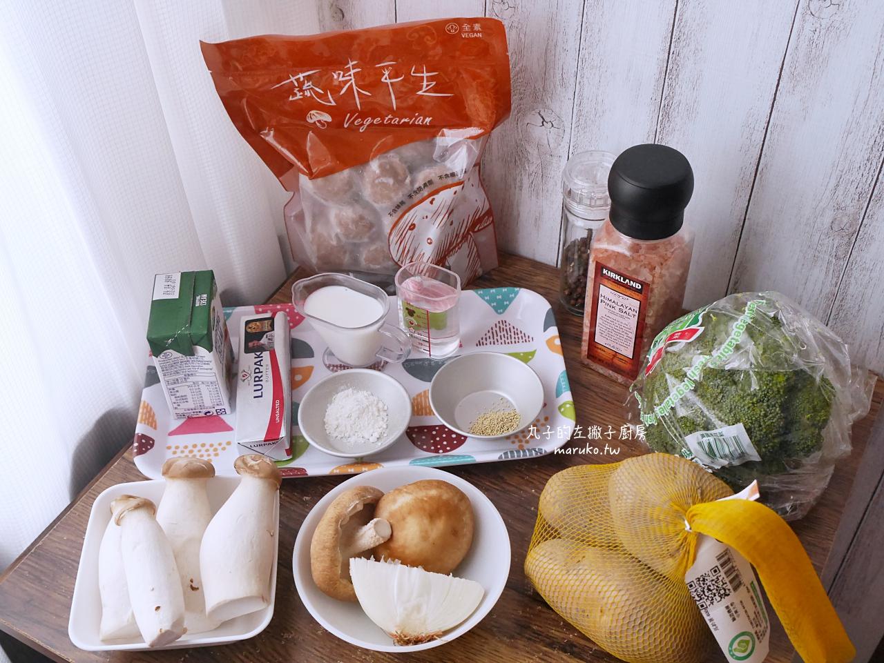 【素食料理食譜】三種異國風味醬汁做法|蔬味平生 蔬福未來植物肉系列輕鬆上桌|台灣真善美推薦 @Maruko與美食有個約會