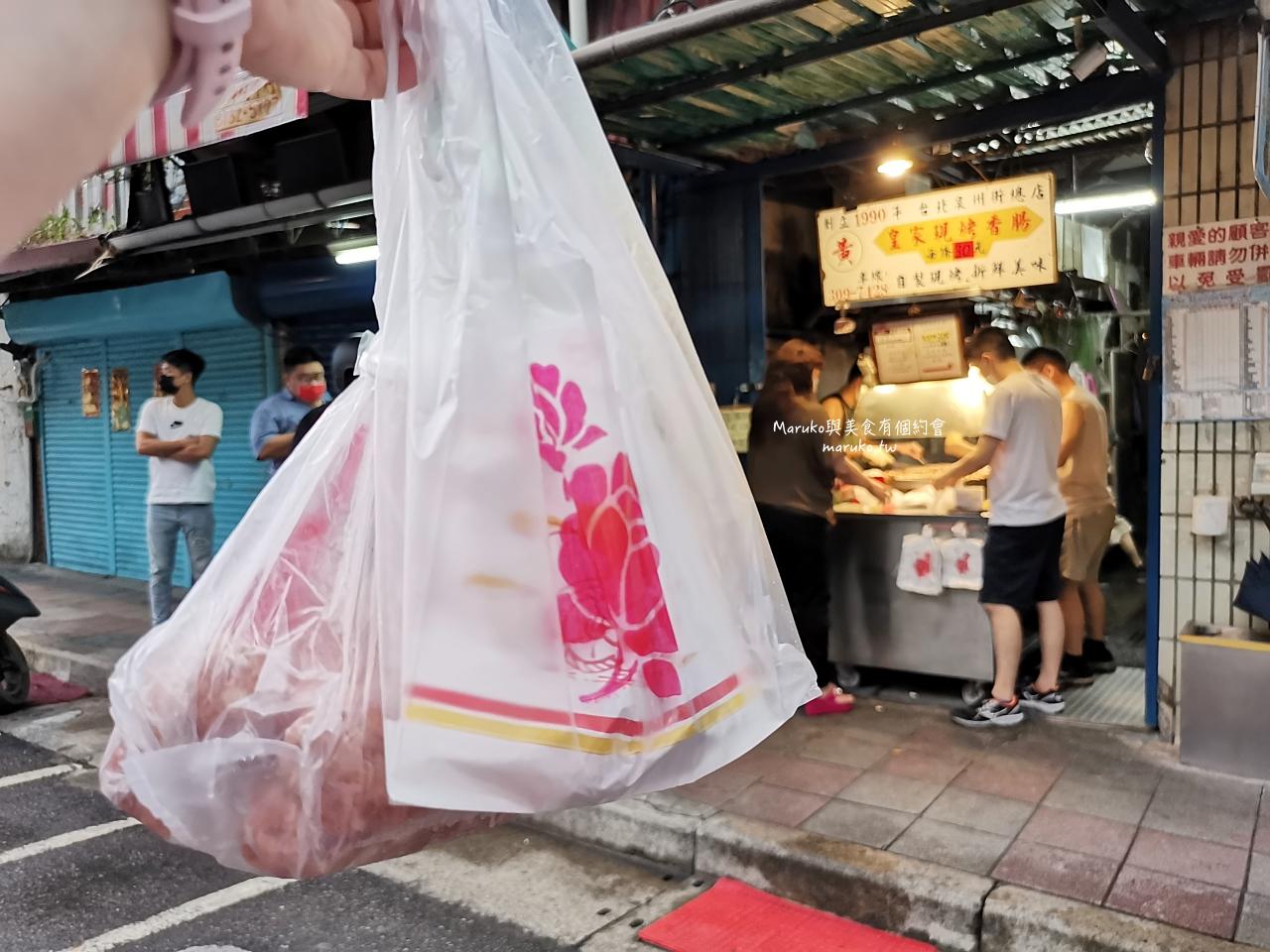 【台北】黃家 皇家現烤香腸 在地人推薦 30年老店 會噴汁的炭烤香腸 捷運古亭站美食 @Maruko與美食有個約會