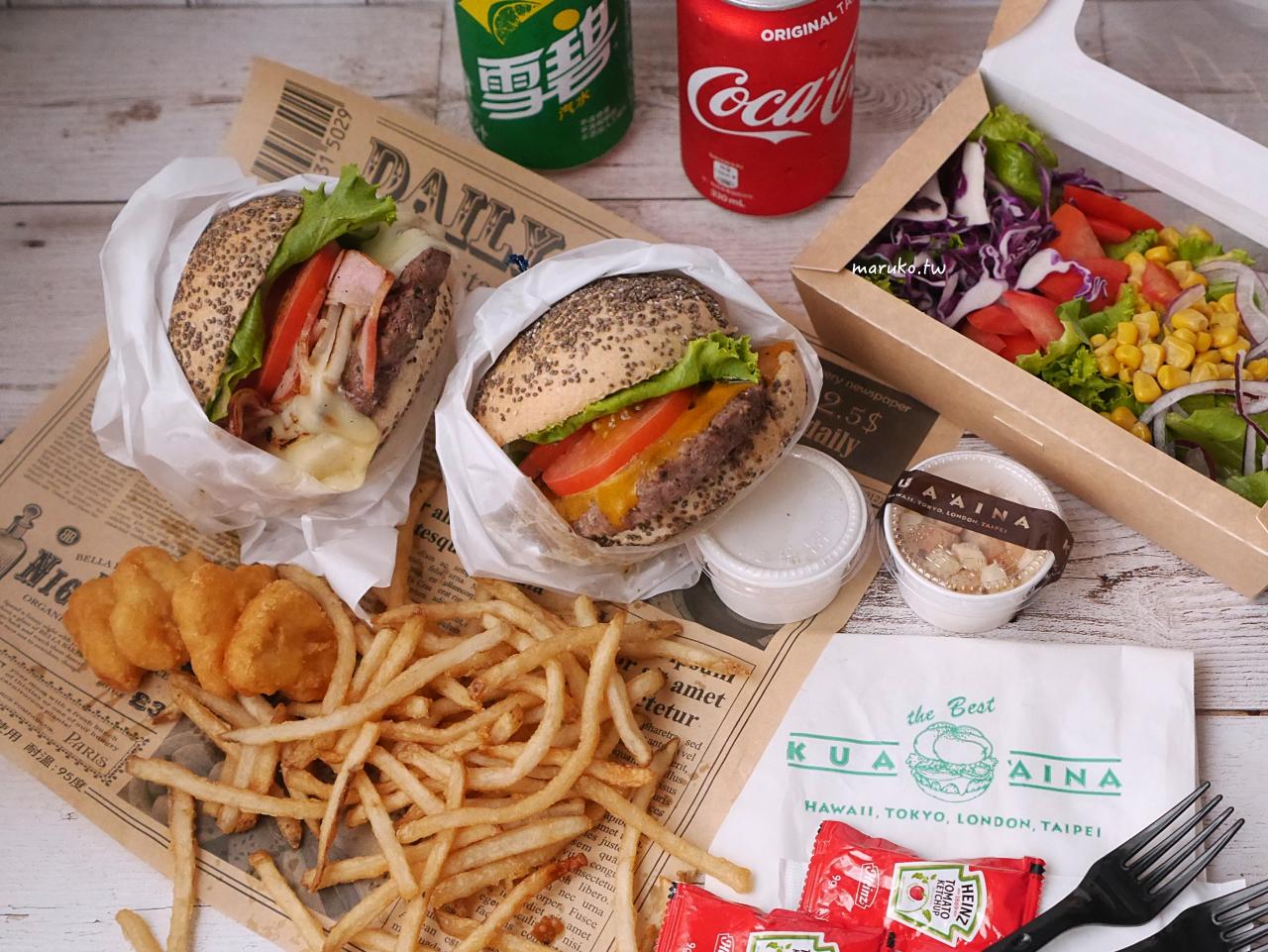 【台北】KUA-AINA 夏威夷漢堡 風靡日本的夏威夷漢堡回歸 火山熔岩爐烤漢堡只要165元起