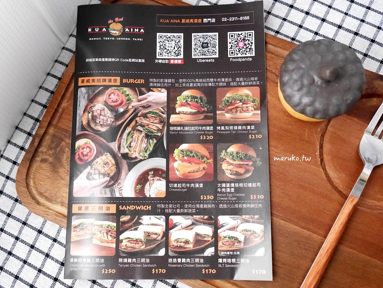 【台北】KUA-AINA 夏威夷漢堡 風靡日本的夏威夷漢堡回歸 火山熔岩爐烤漢堡只要165元起 @Maruko與美食有個約會