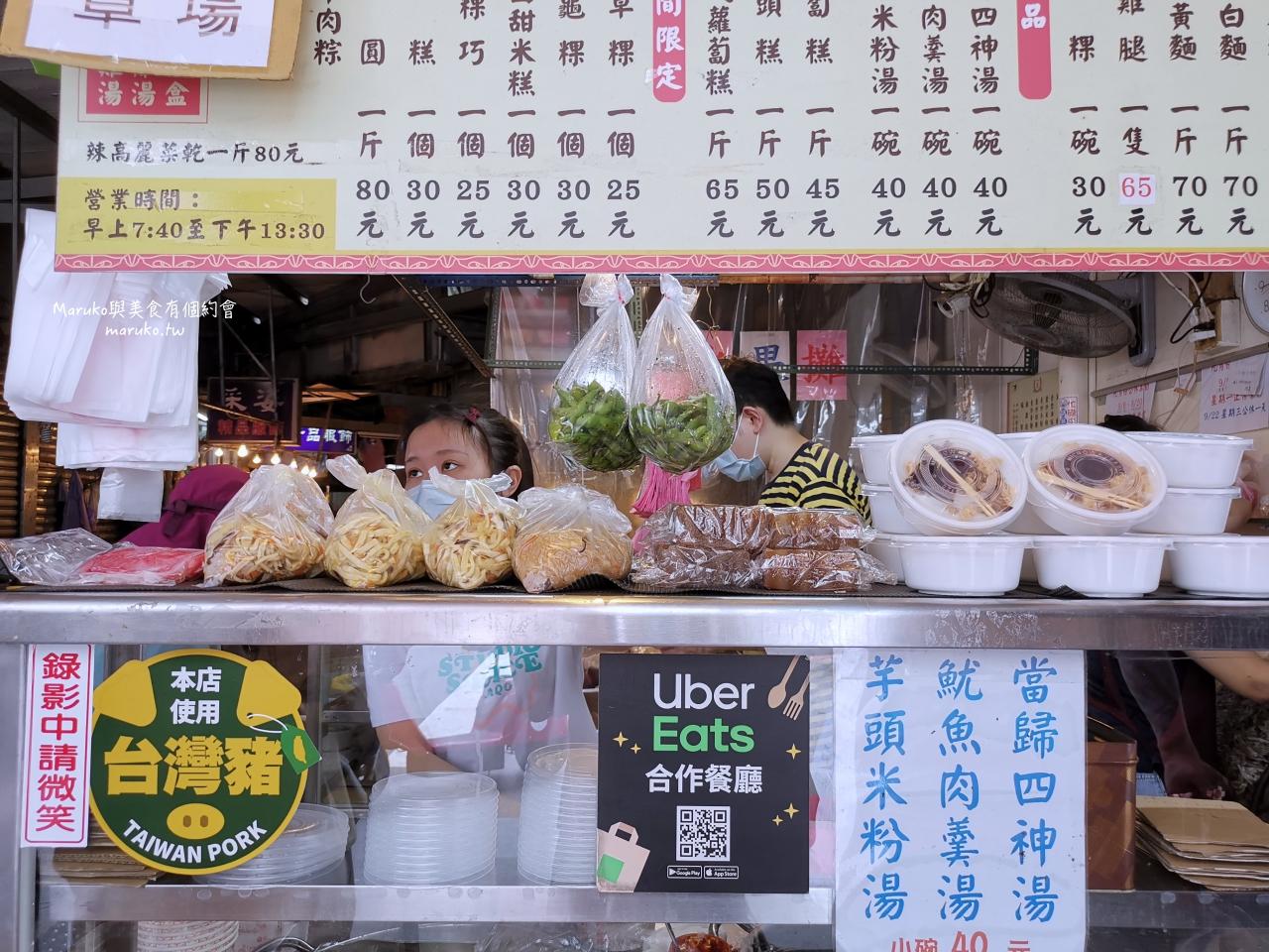 【台北】一流油飯 古亭市場在地美食 油飯 芋頭米粉湯 港式蘿蔔糕 樣樣推 @Maruko與美食有個約會