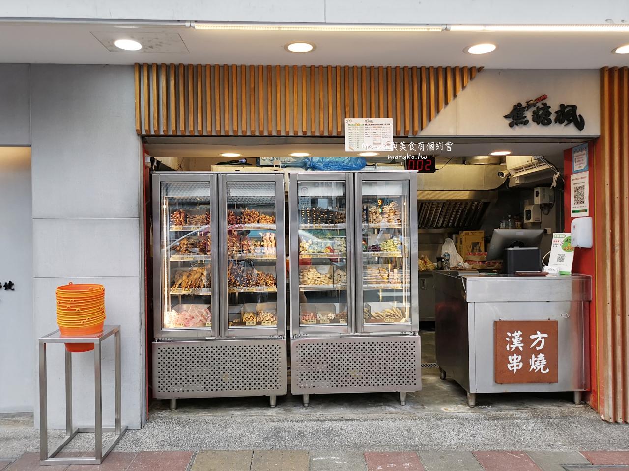 【台北】焦糖楓 現點現烤 不油炸的獨特漢方串燒烤肉 一吃就上癮 @Maruko與美食有個約會