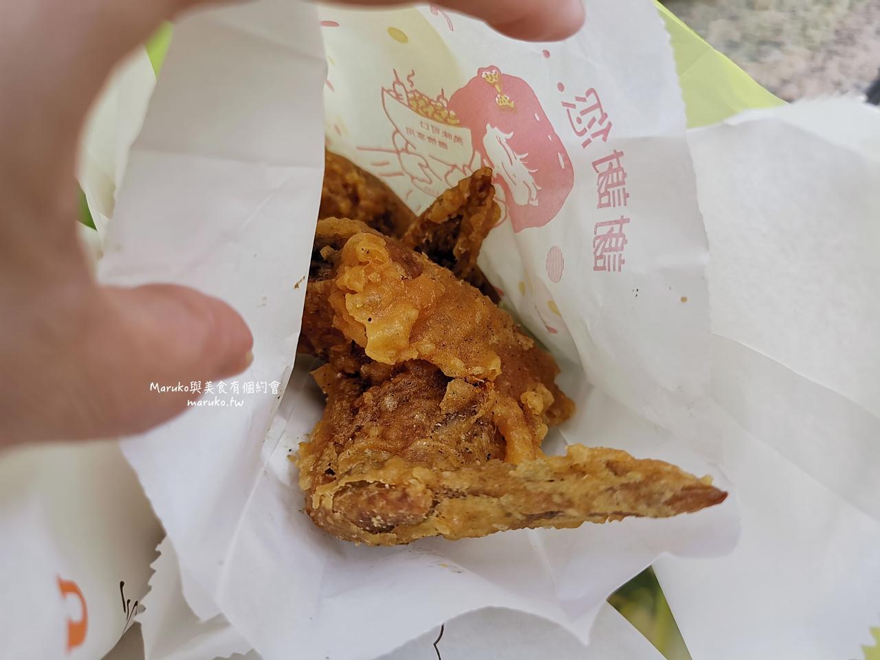 【台北】阿囉哈專業炸雞連鎖  錦州街超人氣炸雞只要10元起 甘梅地瓜條是招牌 捷運中山國中站 @Maruko與美食有個約會