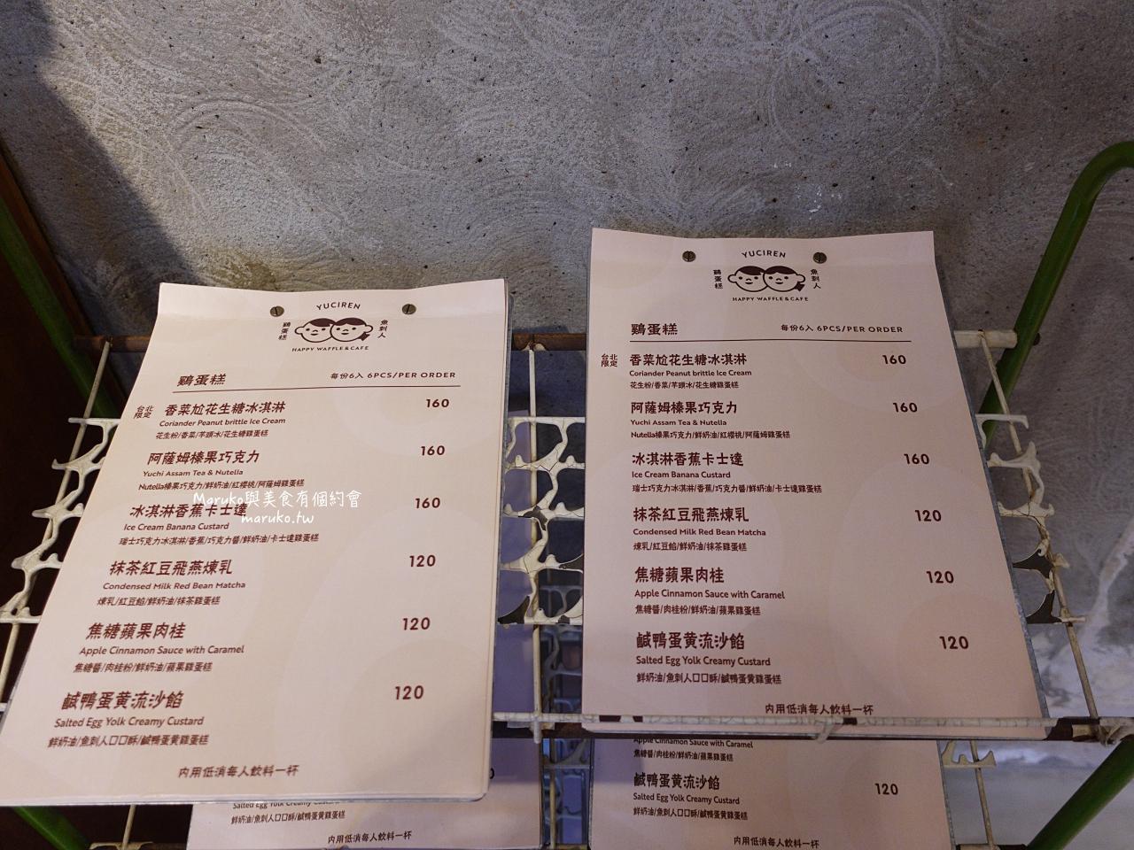 【台北】魚刺人雞蛋糕 不限時老宅 爆漿卡士達雞蛋糕 捷運古亭站 @Maruko與美食有個約會