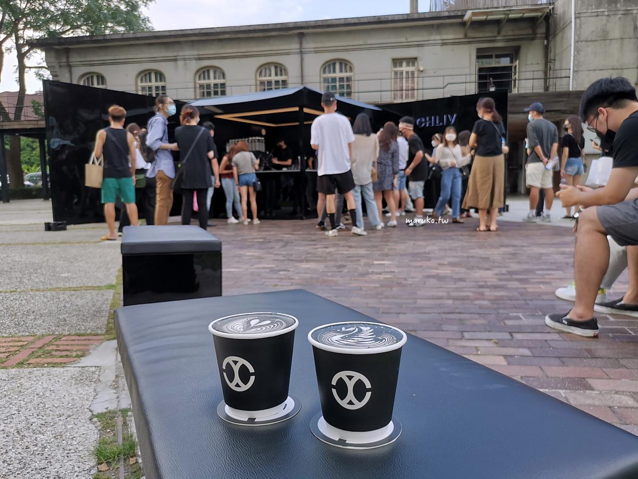 【台北】CHLIV Jiufen 來自九份黑金竹炭拿鐵 世界冠軍咖啡 華山快閃店 @Maruko與美食有個約會