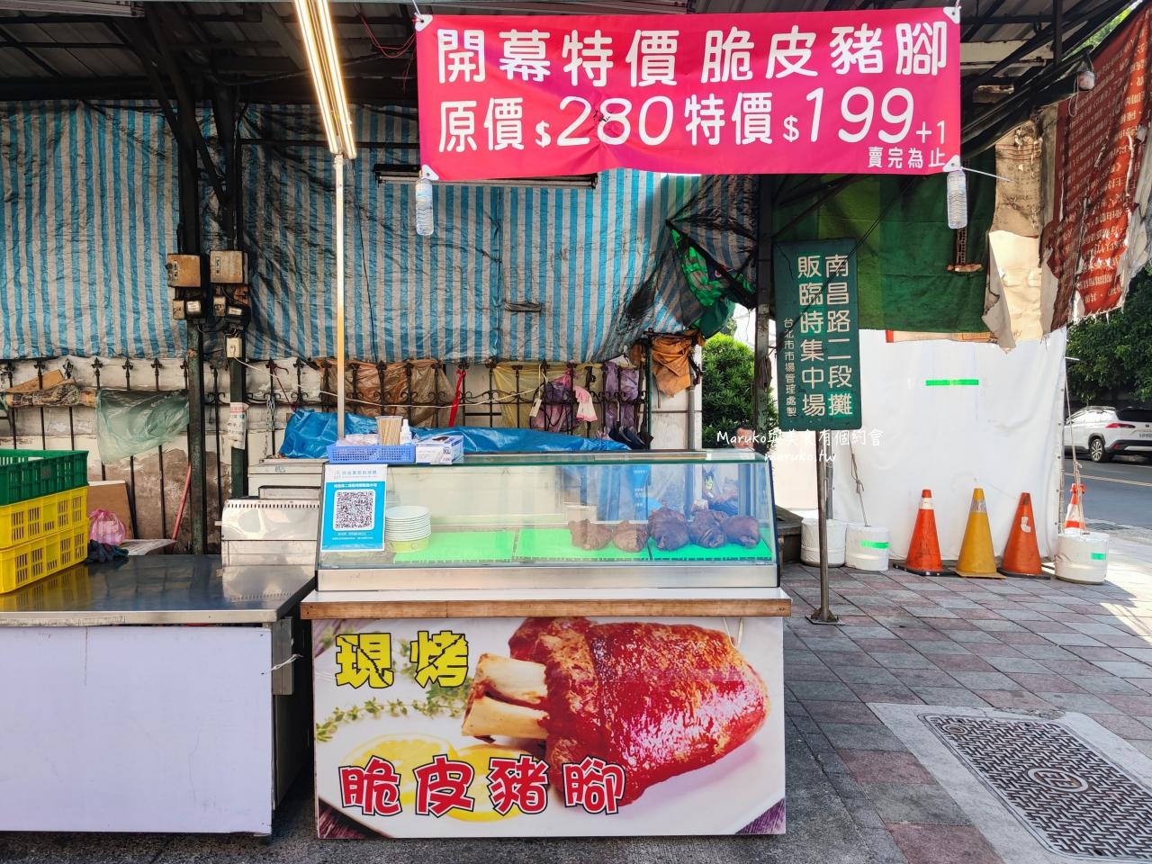 【台北】南昌路無名現烤脆皮德國豬腳 只要199+1元 每日限量20個 晚來就買不到 @Maruko與美食有個約會