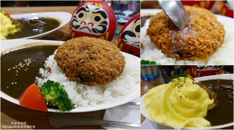 【台北美食】田樂黑咖哩|爆汁炸漢堡排黑嚕嚕咖哩 @Maruko與美食有個約會