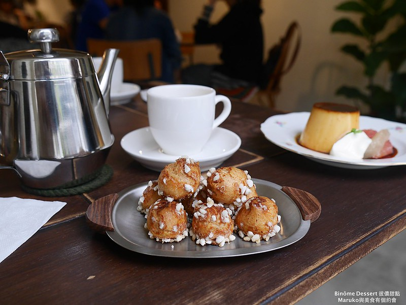 【台北美食】彼儂甜點 Binome Dessert|珍珠糖粒小泡芙比戀愛還幸福的滋味 @Maruko與美食有個約會