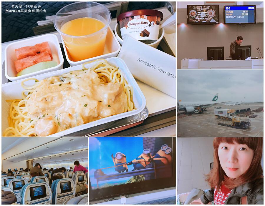 【飛機餐】五家飛往日本機上餐推薦/頂級冰淇淋免費吃/預定特別餐有訣竅 @Maruko與美食有個約會