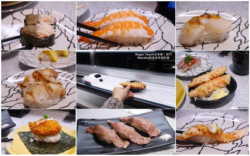 【台北美食】点爭鮮西門店|日本直送水產新幹線列車送餐現點現做服務更升級 @Maruko與美食有個約會