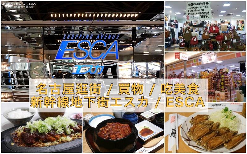 【名古屋旅遊】新幹線地下街ESCA|集合名古屋在地美食、元祖老店、土產店等最強多元化購物商場 @Maruko與美食有個約會