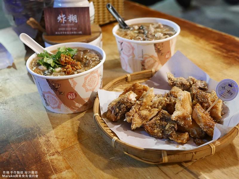 【中和美食】炸糊手作麵線|吃麵線配雞排台灣小吃的新組合 @Maruko與美食有個約會