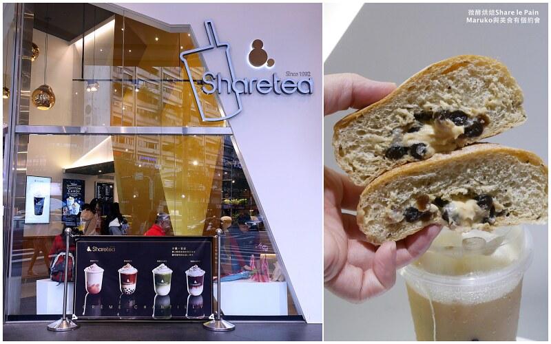 【台北美食|大安】微酵烘焙Share le Pain|網美東區打卡熱門飲品名店推出限量爆漿珍奶軟歐麵包