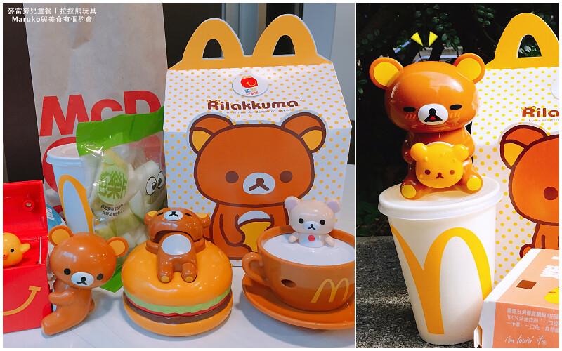 【麥當勞兒童餐】麥當勞推出拉拉熊新玩具共八款(2018.03更新) @Maruko與美食有個約會