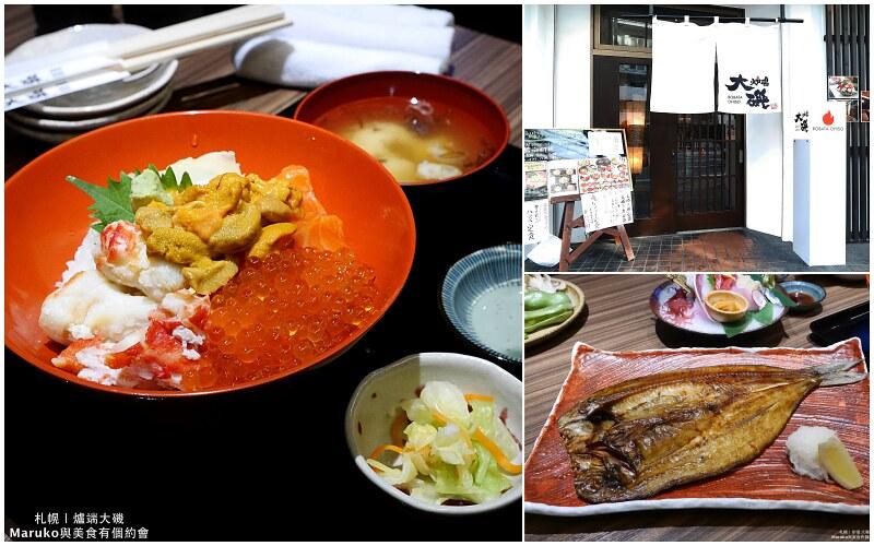 【札幌美食】炉端大磯|札幌市區內吃北海道產炭烤海鮮居酒屋逛街後讓人放鬆的小酌時光 @Maruko與美食有個約會