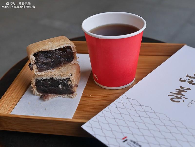 【台北】滋養製果|超過一甲子的日式和果子現烤最中餅,大同區伴手禮推薦 @Maruko與美食有個約會