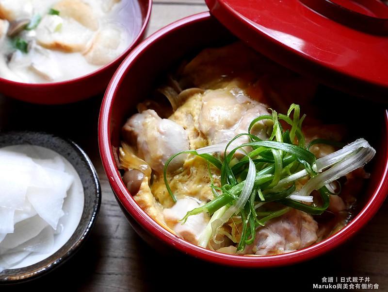 【食譜】日式親子丼|一瓶醬料就搞定美味的日式親子丼
