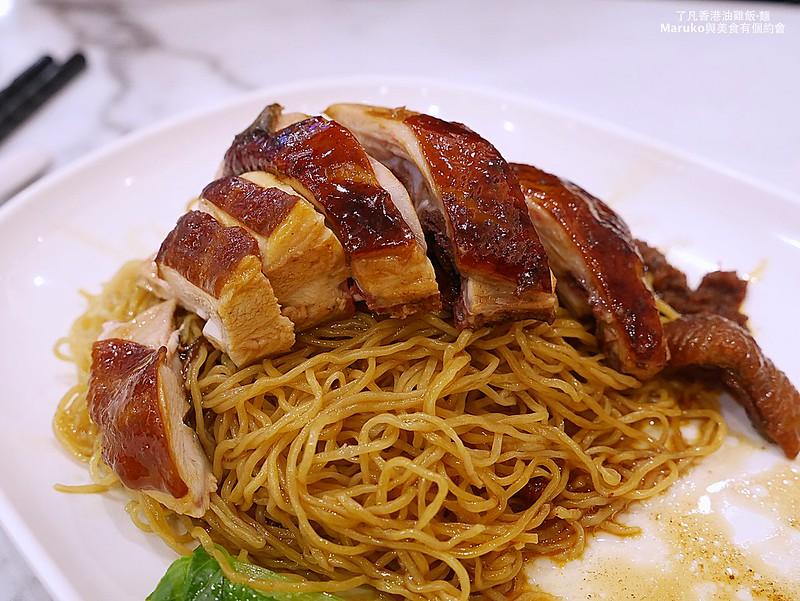 【台北】了凡香港油雞飯.麵|來自新加坡最便宜的米其林一星美食 @Maruko與美食有個約會