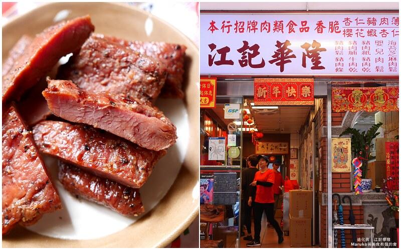 【台北大同】江記華隆|迪化街三十年老字號年節送禮推薦 (年貨大街) @Maruko與美食有個約會