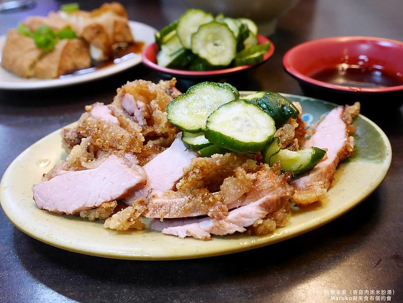 【永和美食】阿榮本家香菇肉粥米粉湯|有紅燒肉、赤肉捲的台灣小吃四號公園週邊的深夜美食 @Maruko與美食有個約會
