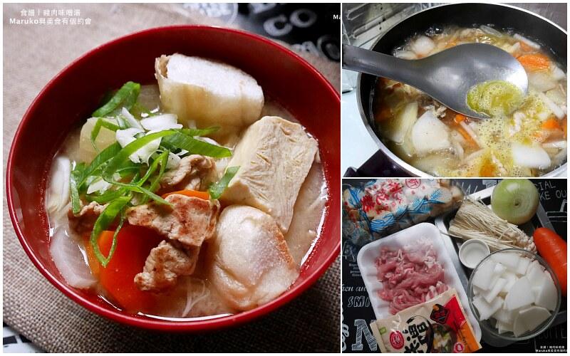 【食譜】豬肉味噌湯|蔬菜清甜自然原味暖心也暖胃 @Maruko與美食有個約會