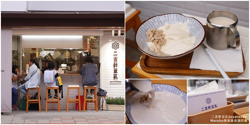 【台北大安】二吉軒豆乳Soypresso|豆乳豆花綿綿花生好滋味(東門永康商圈新開幕) @Maruko與美食有個約會