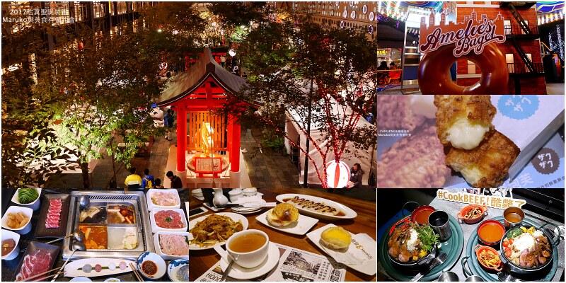 【台北美食】信義區商圈美食地圖|跨年聖誕聚餐約會逛街美食地圖懶人包(2019.2更新) @Maruko與美食有個約會