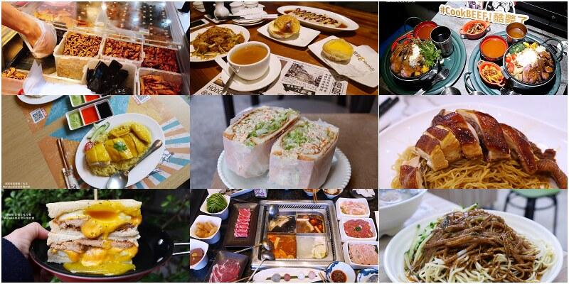 【台北美食】2017回顧想再訪10家餐廳|餐廳分類目錄 @Maruko與美食有個約會