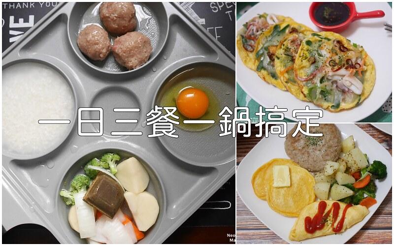 【Neoflam 耐用富林烹飪神器】一日三餐一鍋搞定|三種簡單快速又方便的料理 @Maruko與美食有個約會