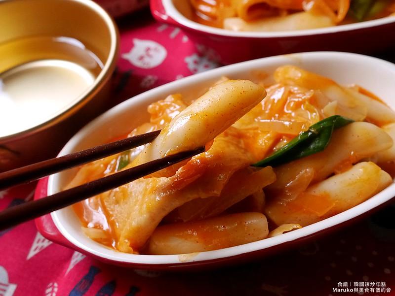 【韓式食譜】韓國辣炒年糕|甜甜辣辣的辣炒年糕加入魚板和蔬菜更美味 @Maruko與美食有個約會