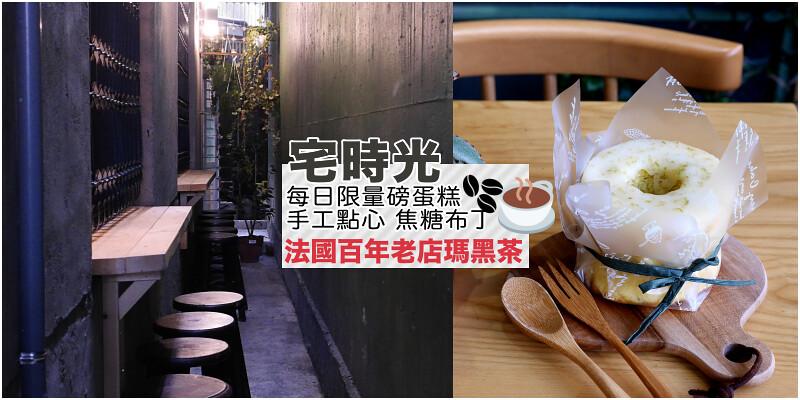 【屏東美食】窗花手作甜點咖啡|老宅裡喝法國百年老店的瑪黑茶與限量手作甜點