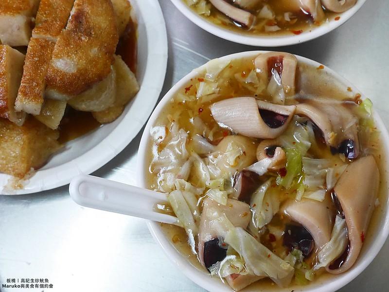 【板橋美食】高記生炒魷魚|黃石市場內超人氣生炒魷魚板橋人不想告訴你的在地美食 @Maruko與美食有個約會